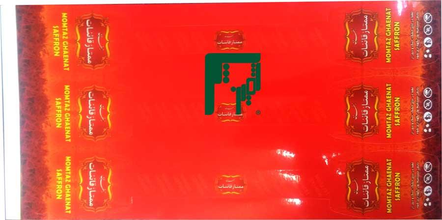 برچسب بسته بندی زعفران