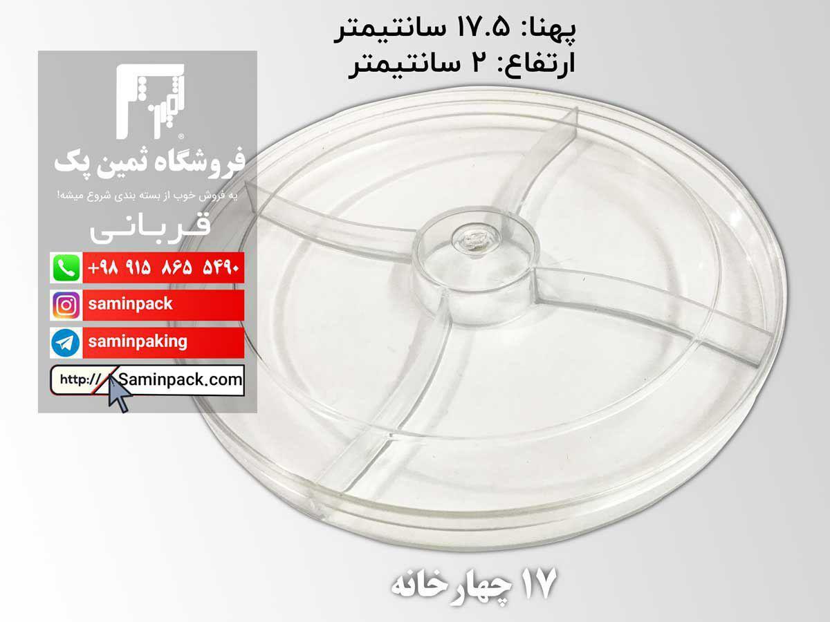 تولید کننده ظروف بسته بندی زعفران