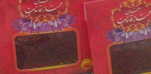 خرید پاکت بسته بندی زعفران